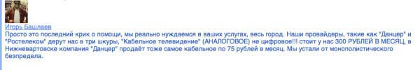 Снимок экрана 2013-08-15 в 11.32.53
