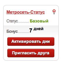 Снимок экрана 2013-12-12 в 12.01.11