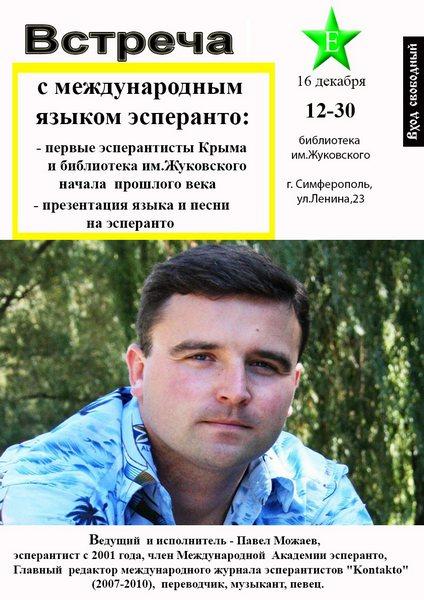 !Mozhaev2a.jpg