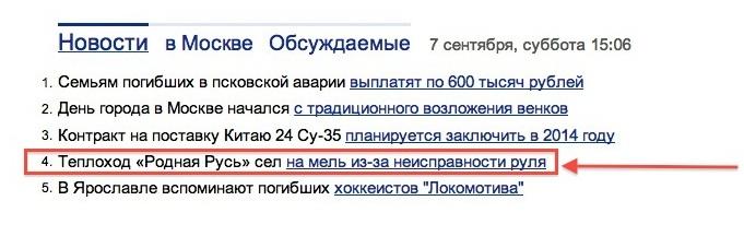 теплоход-2