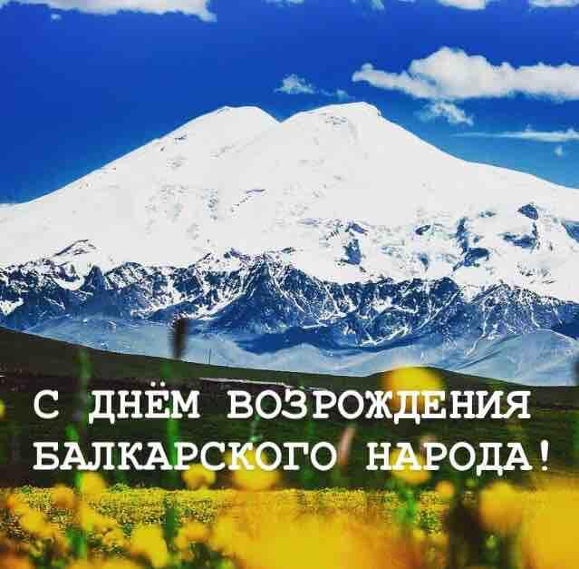 поздравления с днем возрождения карачаевского народа открытки всему миру посткроссинг