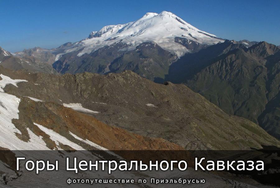 Горы Центрального Кавказа
