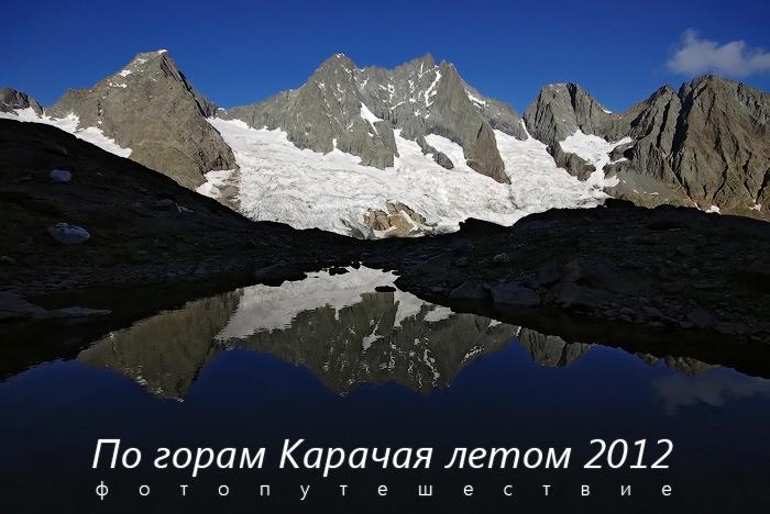 Карачай - лето 2012 а