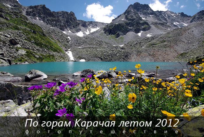 Карачай - лето 2012 д