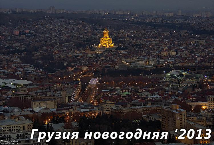 грузия новогодняя 2013