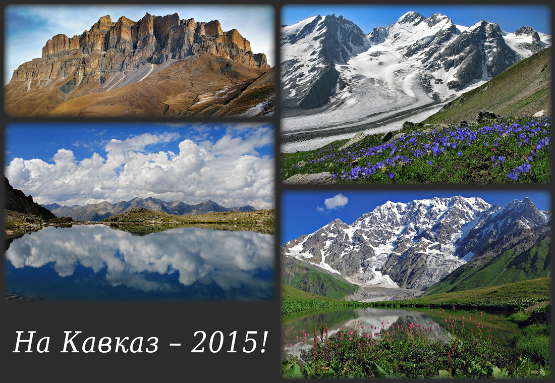 На Кавказ-2015!