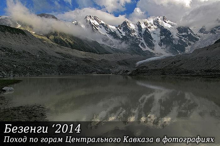 Поход по горам Центрального Кавказа в фотографиях. Безенги '2014.