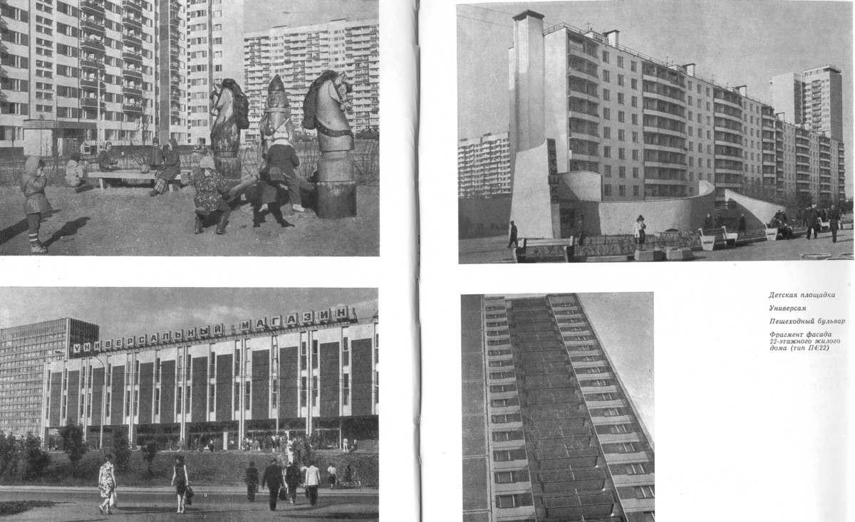 тропарево-никулино старые фото