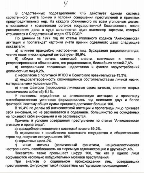 Захват-4