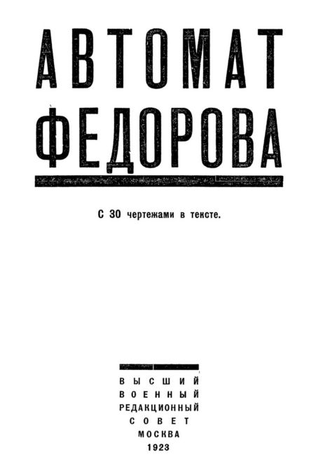 Захват-1