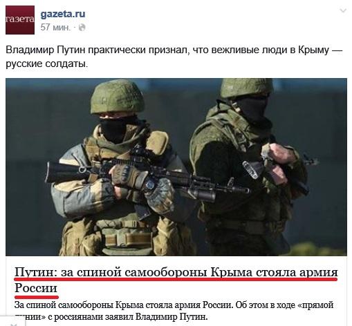 Путин признал-1