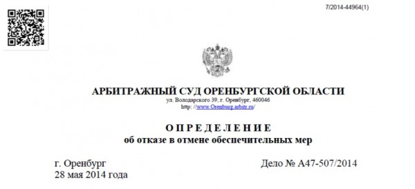 Бланк суда_28.05-2014