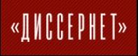 диссернет_лого