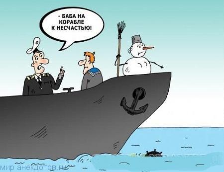 анекдот-про-корабль-1