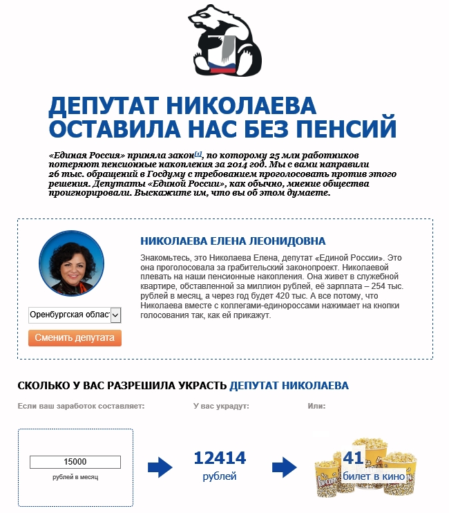 Николаева