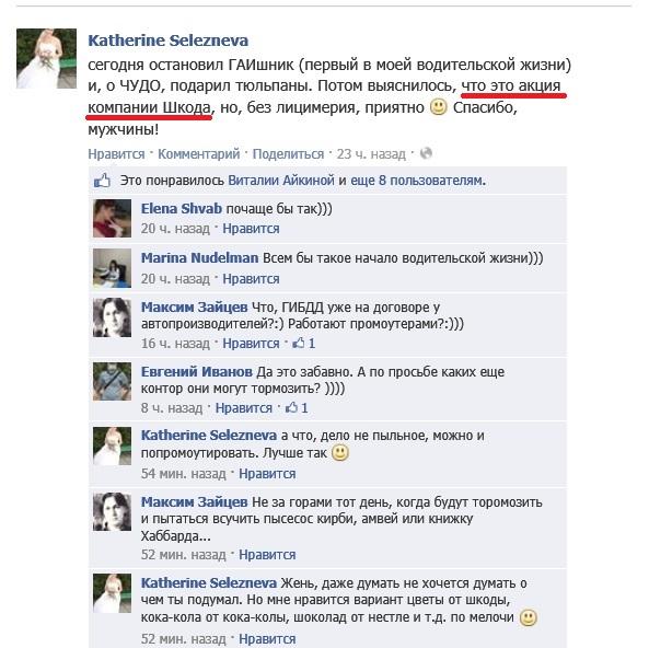 ГИБДД-Шкода