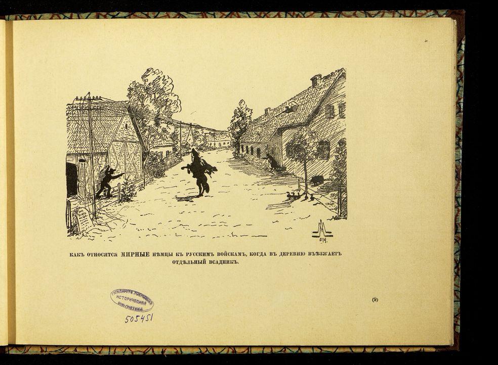 Подборка рисунков из книги «Силуэты войны: рисунки участника», 1915 год