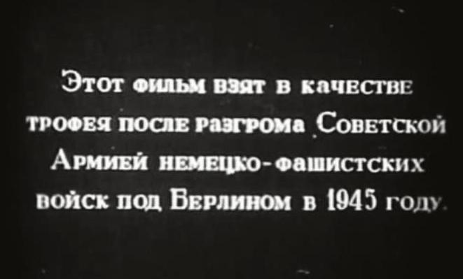 трофейное