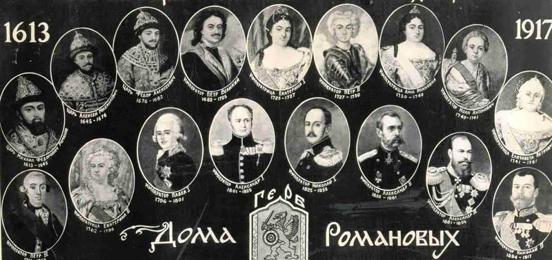 Романовы - старинный русский дворянский род (носивший такую фамилию с середины XVI века), а затем династия русских...