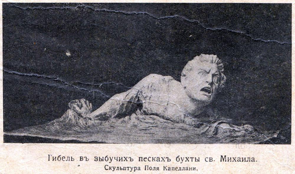 Природа_и_люди_1915_Скульптура_Поля_Капеллани