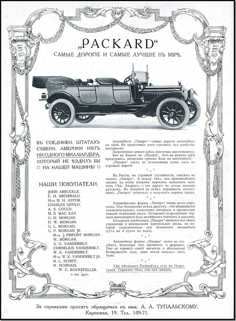 Foreign Car Advertisements in Tsarist Russia (3)