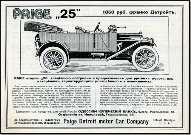 Foreign Car Advertisements in Tsarist Russia (6)