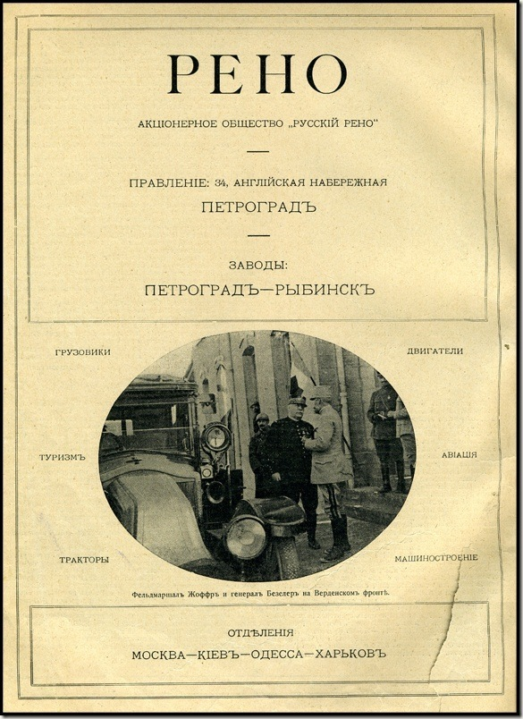 Foreign Car Advertisements in Tsarist Russia (7)