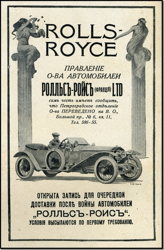 Foreign Car Advertisements in Tsarist Russia (8)