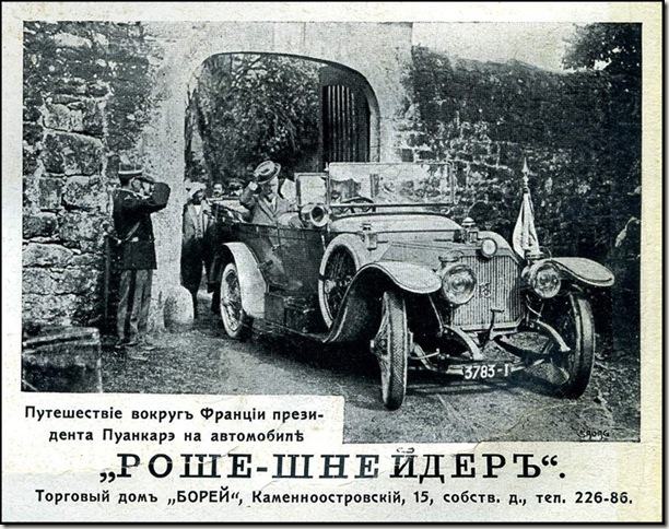 Foreign Car Advertisements in Tsarist Russia (9)