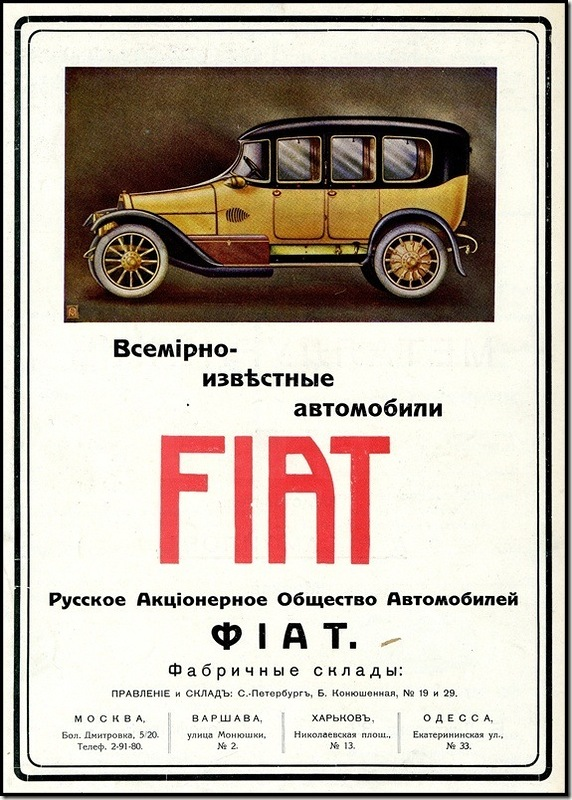 Foreign Car Advertisements in Tsarist Russia (10)