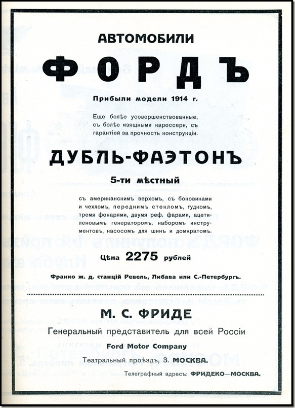 Foreign Car Advertisements in Tsarist Russia (11)