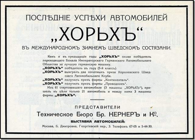 Foreign Car Advertisements in Tsarist Russia (12)