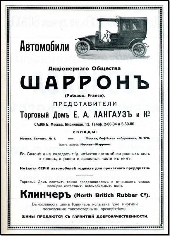 Foreign Car Advertisements in Tsarist Russia (13)