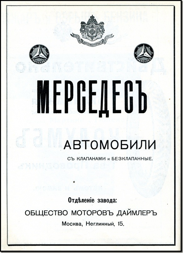 Foreign Car Advertisements in Tsarist Russia (15)
