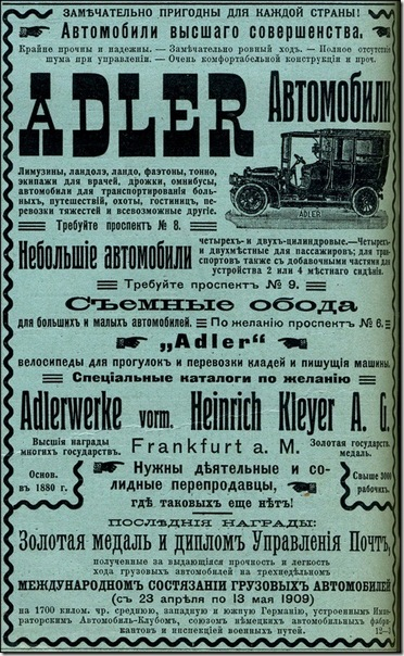 Foreign Car Advertisements in Tsarist Russia (17)