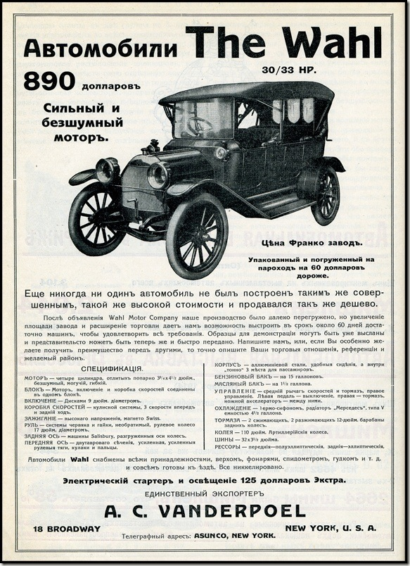 Foreign Car Advertisements in Tsarist Russia (18)