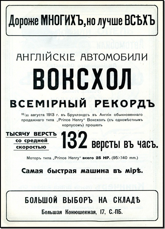 Foreign Car Advertisements in Tsarist Russia (19)