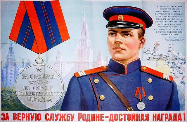 Vintage Posters of Soviet Police (2)