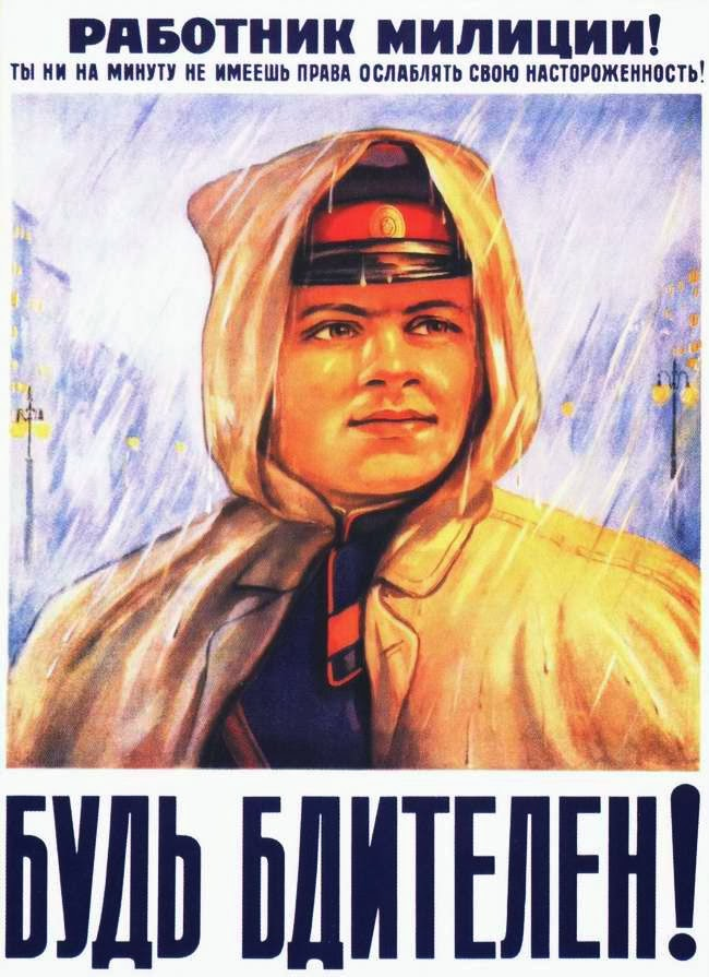 Vintage Posters of Soviet Police (4)