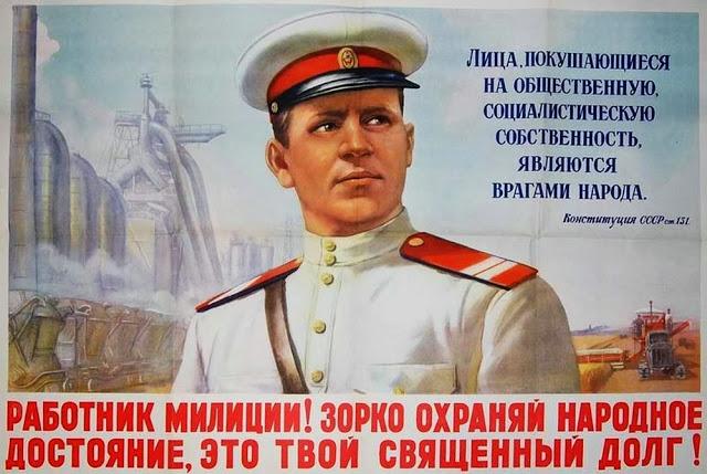 Vintage Posters of Soviet Police (7)