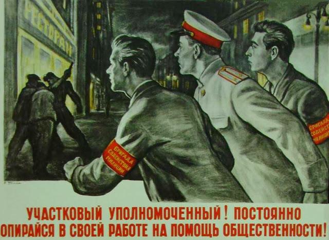 Vintage Posters of Soviet Police (11)