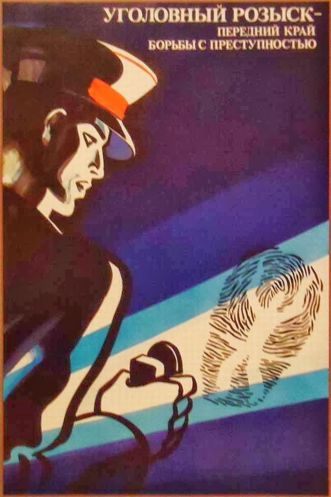 Vintage Posters of Soviet Police (19)