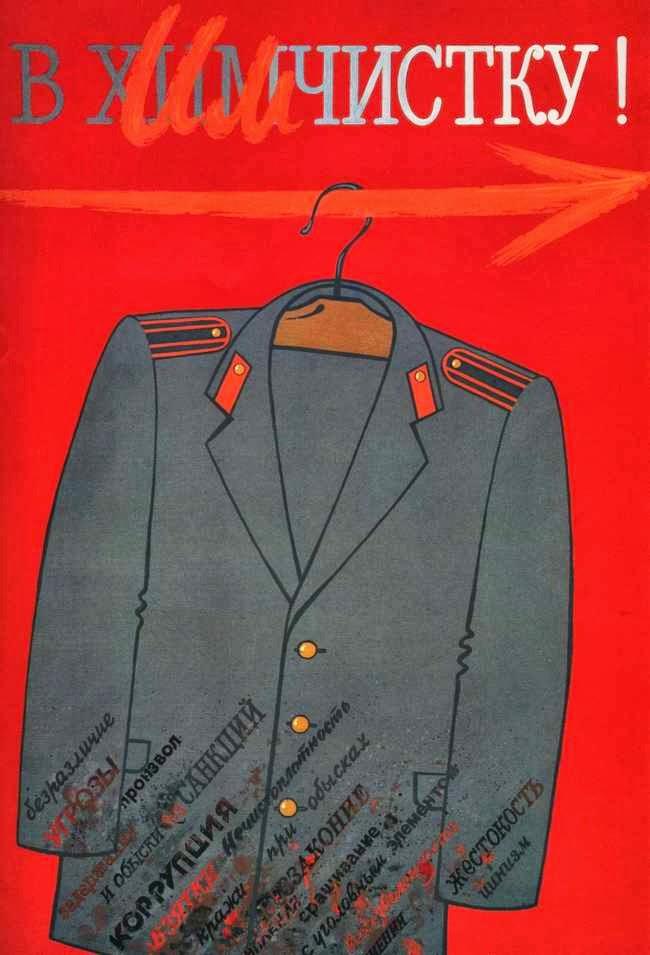 Vintage Posters of Soviet Police (24)