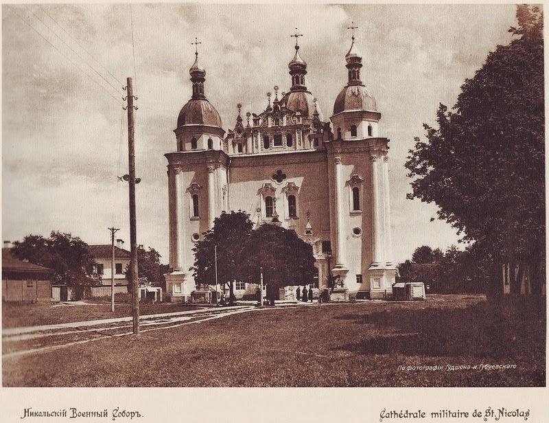 102 года тому назад Kiev, 1912 (31)