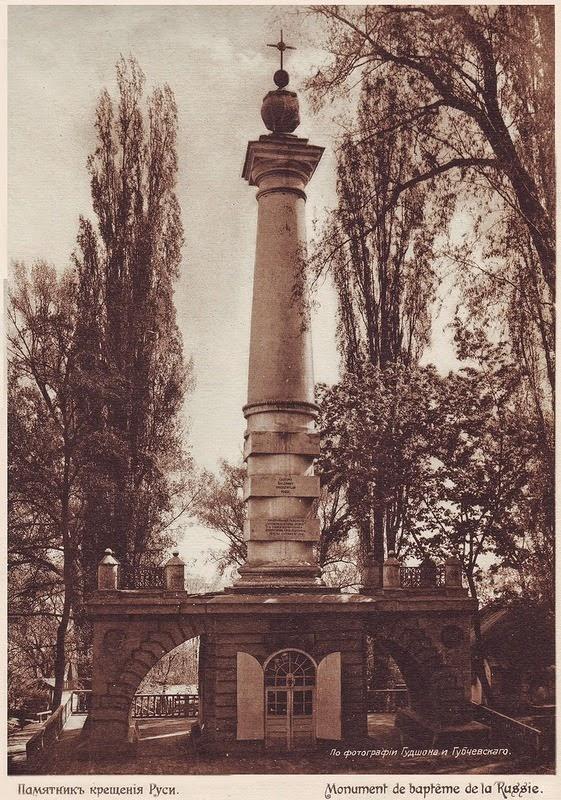 102 года тому назад Kiev, 1912 (40)
