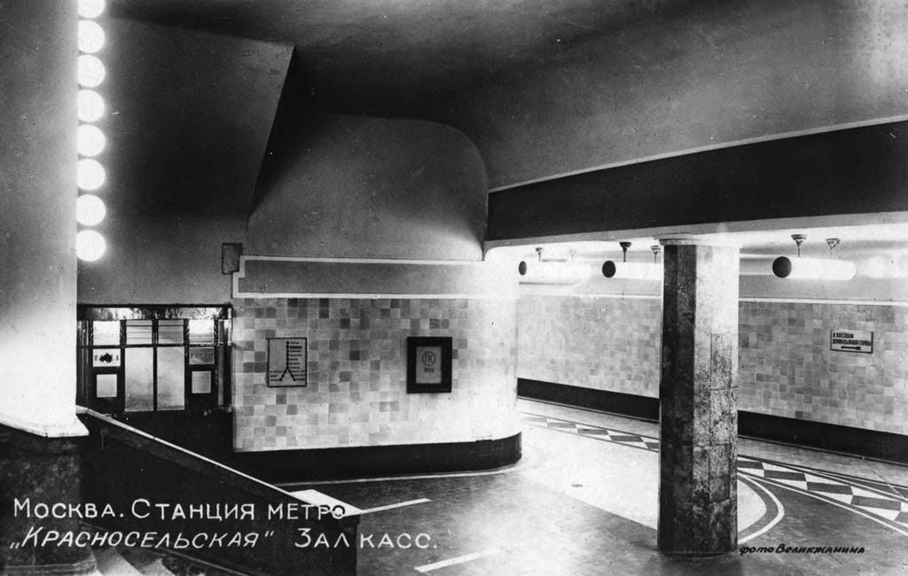 Moscow Metro, 1935 (8)