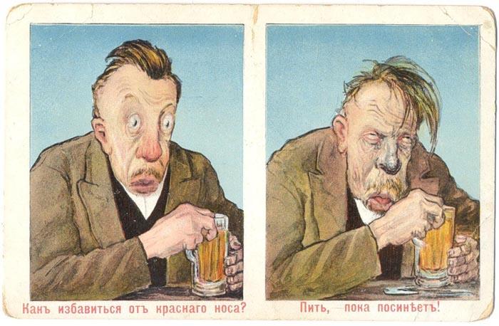 История в фотографиях - Борьба с алкоголизмом в России. Начало ХХ века