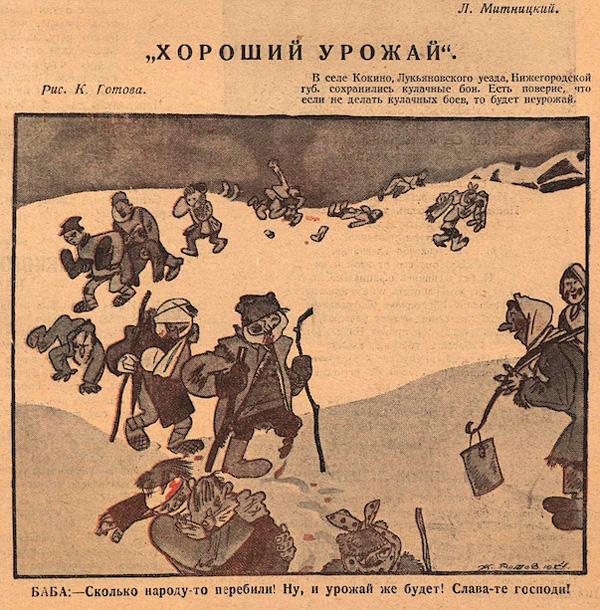 Kulachnye_1924_8_7