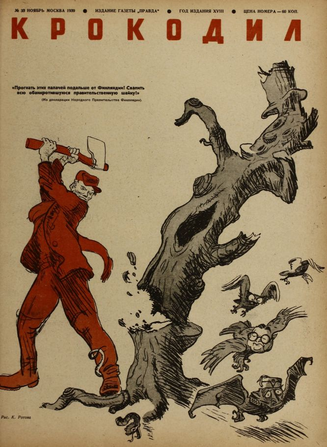 Советские карикатуры Зимней войны