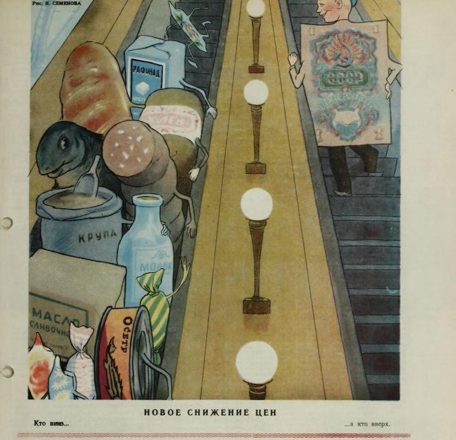 1950-06#7-02_Rubl